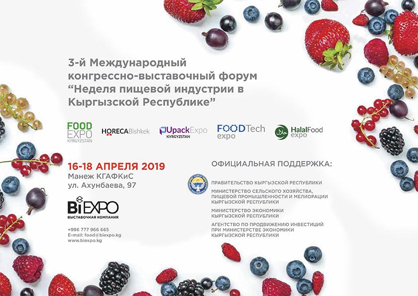 food-expo2.jpg