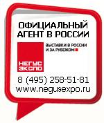 Официальный агент в России