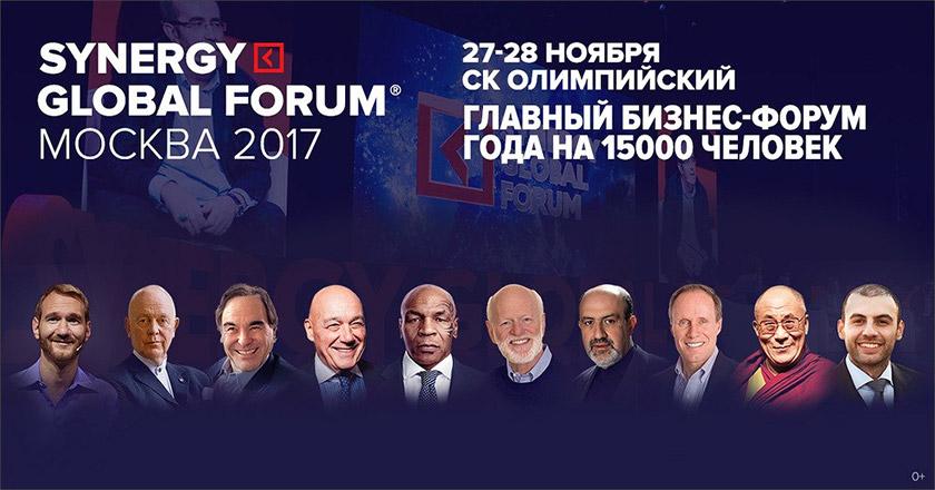 Собянин открыл Synergy Global Forum в российской столице