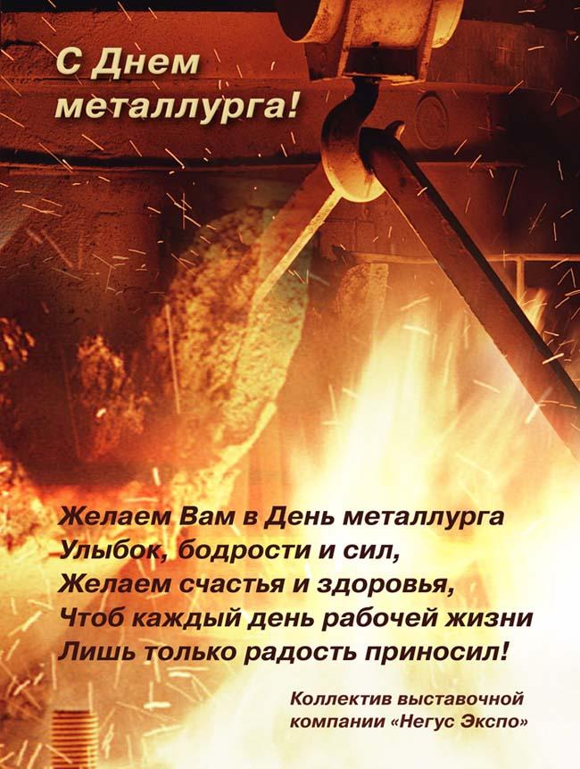 День металлурга поздравления с открытками