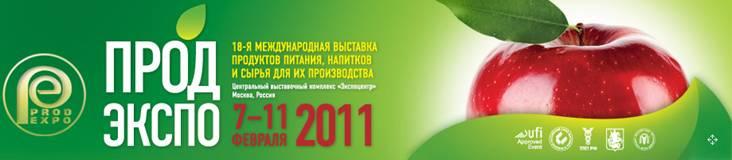 продэкспо лого